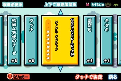 Taiko no tatsujin: chibi dragon to fushigi na orb - new screens (3ds)